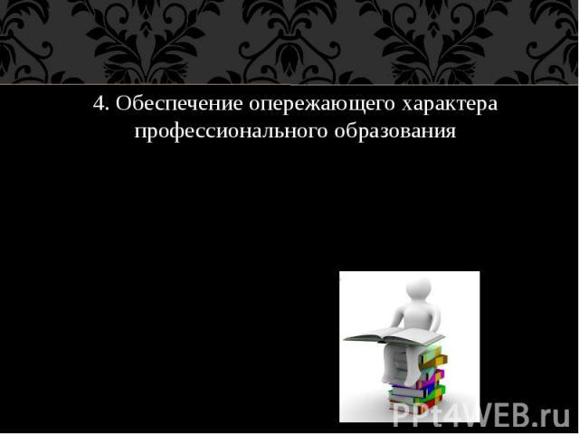 4. Обеспечение опережающего характера профессионального образования