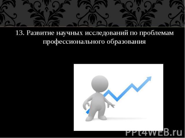 13. Развитие научных исследований по проблемам профессионального образования