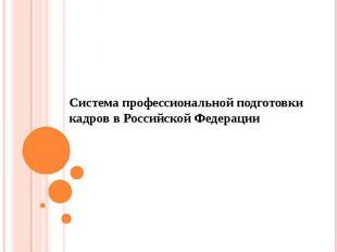 Система профессиональной подготовки кадров в Российской Федерации
