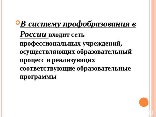 В систему профобразования в России входит сеть профессиональных учреждений, осуществляющих образовательный процесс и реализующих соответствующие образовательные программы В систему профобразования в России входит сеть профессиональных учреждений, ос…