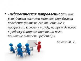 «педагогическая направленность как устойчивая система мотивов определяет поведен