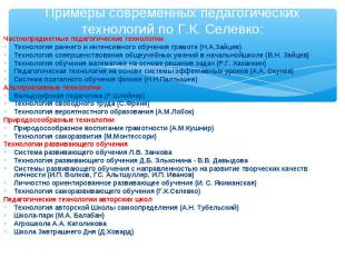 Частнопредметные педагогические технологии Частнопредметные педагогические техно