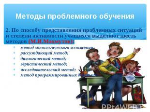2. По способу представления проблемных ситуаций и степени активности учащихся вы