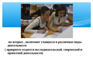 во-вторых , включают учащихся в различные виды деятельности во-вторых , включают