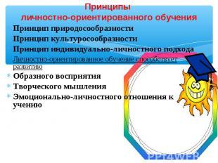 Принцип природосообразности Принцип природосообразности Принцип культуросообразн