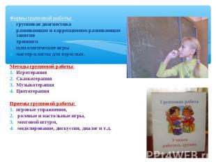 Формы групповой работы: Формы групповой работы: групповая диагностика развивающи