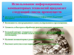 Доступ к разнообразным источникам информации благодаря Интернет; Доступ к разноо