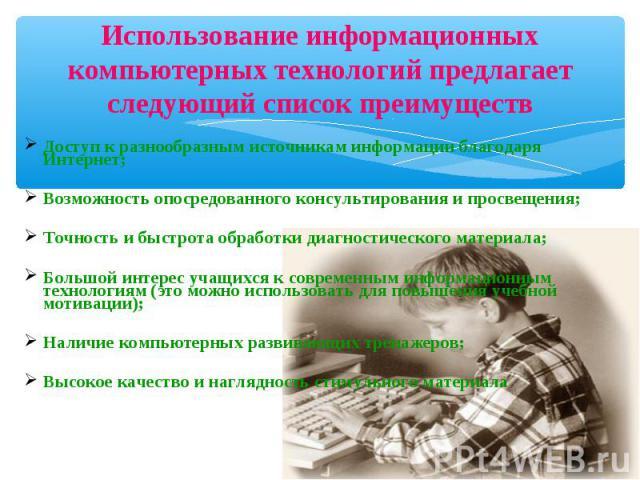Доступ к разнообразным источникам информации благодаря Интернет; Доступ к разнообразным источникам информации благодаря Интернет; Возможность опосредованного консультирования и просвещения; Точность и быстрота обработки диагностического материала; Б…