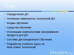 План Определение ДО Основные компоненты технологий ДО Формы обучения Средства об