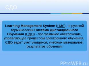 СДОLearning Management System (LMS) - в русской терминологии Система Дистанционн