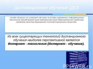 Дистанционное обучение (ДО) - онлайн обучение или интернет обучение на основе со