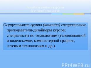 Разработка учебного курса на базе новых технологийспециалисты по технологиям (те