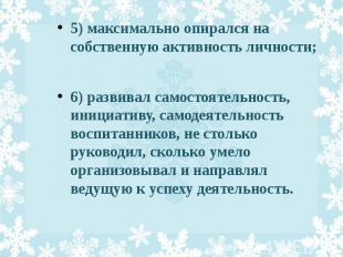 5) максимально опирался на собственную активность личности; 6) развивал самостоя