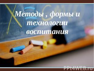Методы , формы и технологии воспитания