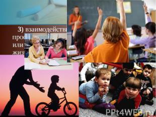 3) взаимодействие между воспитателем, профессионалом-педагогом и воспитуемым или