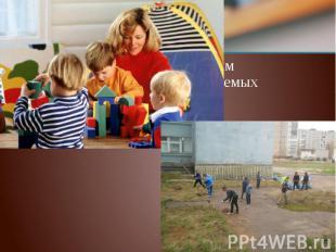 2) взаимодействие между одним воспитателем и группой воспитуемых 2) взаимодейств
