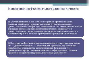 3) Требованиями новых для личности социально-профессиональной ситуации, новой ро