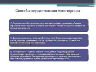 4) Опросные методы позволяют получить информацию о развитии субъектов образовате