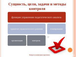 Сущность, цели, задачи и методы контроля