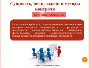 Сущность, цели, задачи и методы контроля  На его основе принимаются управленчес