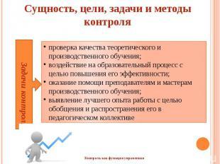 Сущность, цели, задачи и методы контроля  проверка качества теоретического и пр