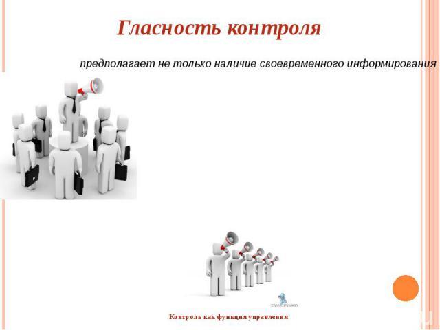 предполагает не только наличие своевременного информирования членов коллектива о предполагаемых сроках, целях и объектах контроля, но и открытое подведение его итогов.