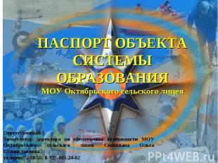 ПАСПОРТ ОБЪЕКТА СИСТЕМЫ ОБРАЗОВАНИЯ МОУ Октябрьского сельского лицея Ответственн