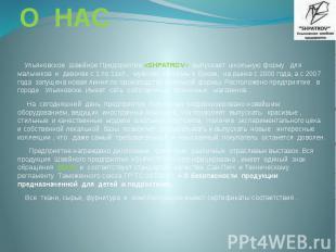 О НАС Ульяновское Швейное Предприятие «SHPATROV» выпускает школьную форму для ма