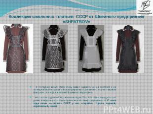 Коллекция школьных платьев СССР от Швейного предприятия «SHPATROV» В последнее в