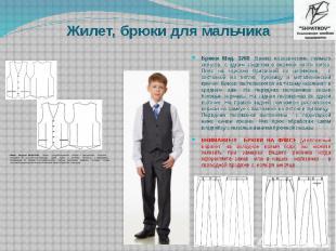 Жилет, брюки для мальчика Жилет Модели: МШВ,СШВ. Жилет полуприлегающего силуэта,