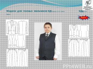 Модели для полных мальчиков КДт(пиджак, жилет, брюки) КДд(жилет, брюки)