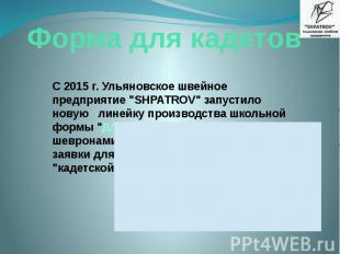 """Форма для кадетов С 2015 г. Ульяновское швейное предприятие """"SHPATROV"""""""