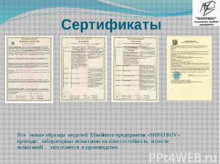 Сертификаты Все новые образцы моделей Швейного предприятия «SHPATROV» проходят л