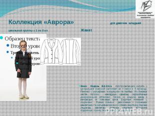 Коллекция «Аврора» для девочек младшей школьной группы с 1 по 6 кл. Жакет Жакет