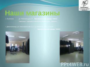 """Наши магазины г. Ульяновск ул. Рябикова дом 37 Магазин мужской одежды """"BRIZZ Зав"""