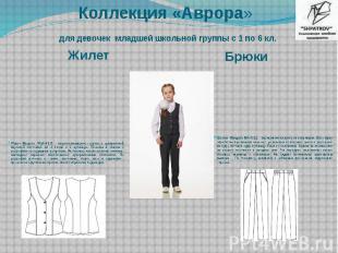 Коллекция «Аврора» для девочек младшей школьной группы с 1 по 6 кл. Жилет