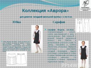 Коллекция «Аврора» для девочек младшей школьной группы с 1 по 6 кл. Юбка