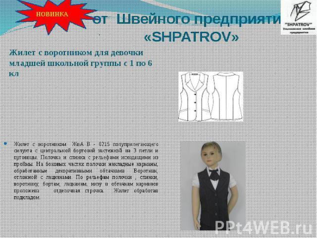 от Швейного предприятия «SHPATROV» Жилет с воротником для девочки младшей школьной группы с 1 по 6 кл