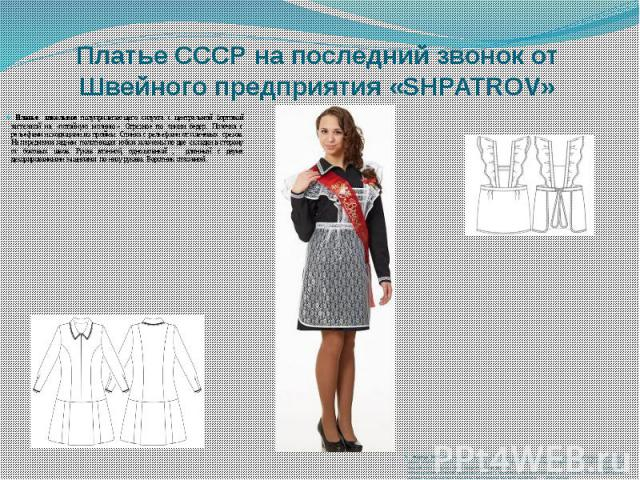 Платье СССР на последний звонок от Швейного предприятия «SHPATROV» Платье школьное полуприлегающего силуэта с центральной бортовой застежкой на «потайную молнию». Отрезное по линии бедер. Полочка с рельефами исходящими из проймы. Спинка с рельефами …
