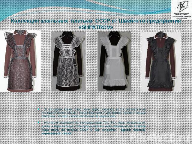 Коллекция школьных платьев СССР от Швейного предприятия «SHPATROV» В последнее время стало очень модно надевать на 1-е сентября и на последний звонок платье с белым фартуком. А для многих, но уже с черным фартуком - это еще и школьная форма на кажды…