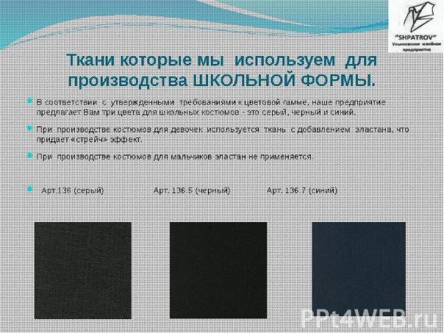 Ткани которые мы используем для производства ШКОЛЬНОЙ ФОРМЫ. В соответствии с утвержденными требованиями к цветовой гамме, наше предприятие предлагает Вам три цвета для школьных костюмов - это серый, черный и синий. При производстве костюмов для дев…