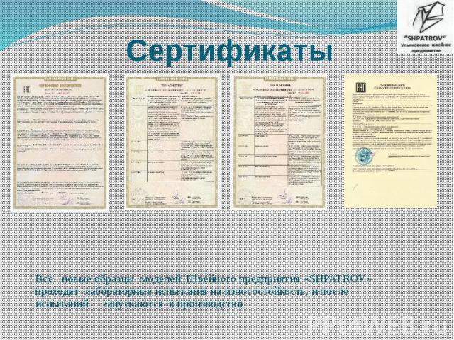 Сертификаты Все новые образцы моделей Швейного предприятия «SHPATROV» проходят лабораторные испытания на износостойкость, и после испытаний запускаются в производство.