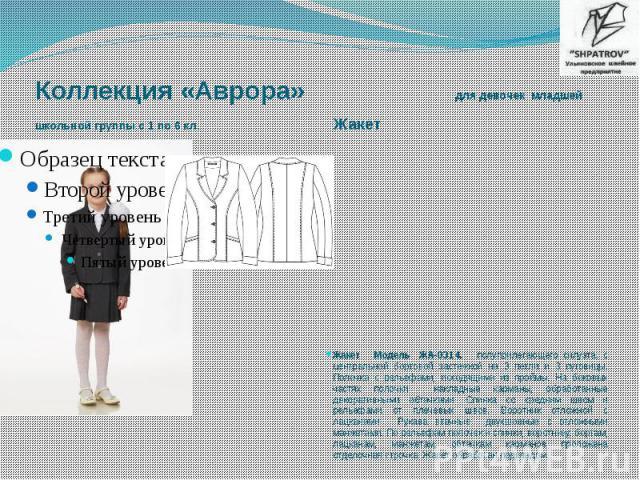 Коллекция «Аврора» для девочек младшей школьной группы с 1 по 6 кл. Жакет Жакет Модель ЖА-0314. полуприлегающего силуэта, с центральной бортовой застежкой на 3 петли и 3 пуговицы. Полочка с рельефами, исходящими из проймы. На боковых частях полочки …
