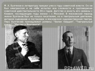 М. А. Булгаков в литературу пришел уже в годы советской власти. Он не был эмигра