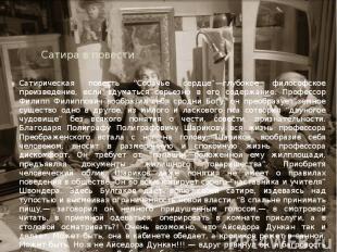 """Сатира в повести Сатирическая повесть """"Собачье сердце""""—глубокое философское прои"""