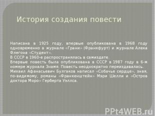 История создания повести Написана в 1925 году, впервые опубликована в 1968 году