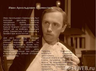Иван Арнольдович Борменталь Иван Арнольдович Борменталь был молодым доктором, вс