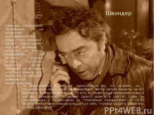 """Швондер Швондер - пролетарий, """"выбранный на заседании жилтоварищества новый глав"""