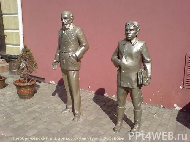 Преображенский и Шариков скульптура в Харькове