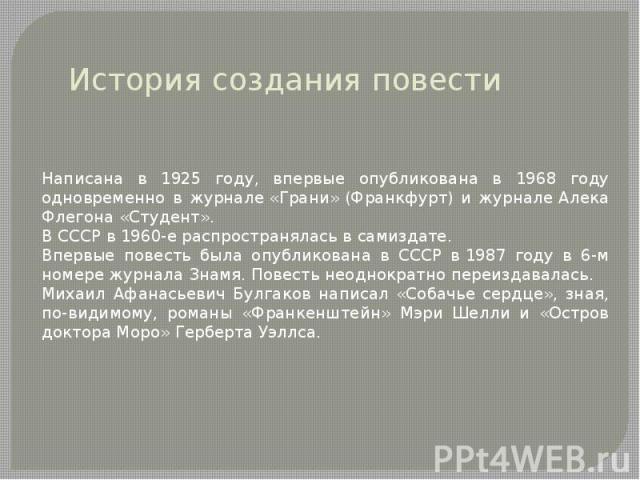 История создания повести Написана в 1925 году, впервые опубликована в 1968 году одновременно в журнале«Грани»(Франкфурт) и журналеАлека Флегона«Студент». В СССР в 1960-е распространялась всамиздате. Впервые повесть была опубликована в СССР в19…